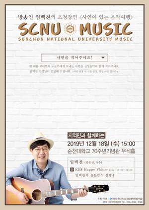 순천대, 18일 방송인 임백천 초청강연 개최 - 호남교육신문